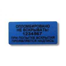 Контрольные этикетки 22x47 Со следом